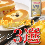"<span class=""title"">北海道チーズ蒸しケーキ アレンジ</span>"